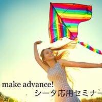 シータヒーリング応用DNAセミナー【10/14.15.16】