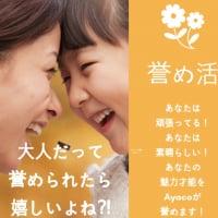 【残席1名様】3/23(土)誉め活 週末夜間バージョン