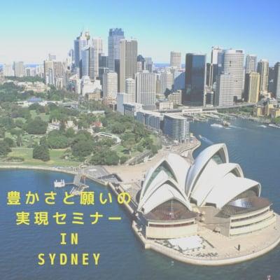 シータヒーリング 豊かさと願いの実現セミナー オーストラリアで開催!!!【5/15,16】