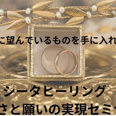 シータヒーリング 豊かさと願いの実現セミナー【7/17,18】
