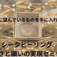 シータヒーリング 豊かさと願いの実現セミナー【10/21.22】