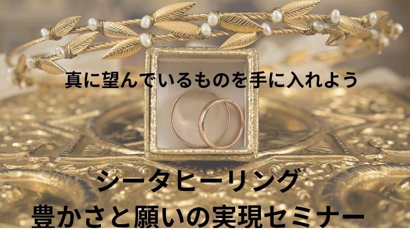 シータヒーリング 豊かさと願いの実現セミナー【10/21.22】のイメージその1