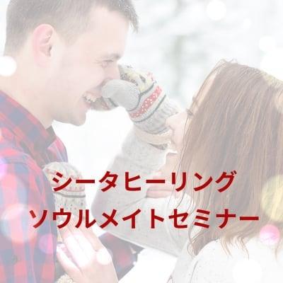 シータヒーリングソウルメイトセミナー【リクエスト受付中】