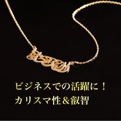 【次回オーダー受付中】美徳ネックレス 【カリスマ性 叡智】 完全オーダーメイドin ドバイ