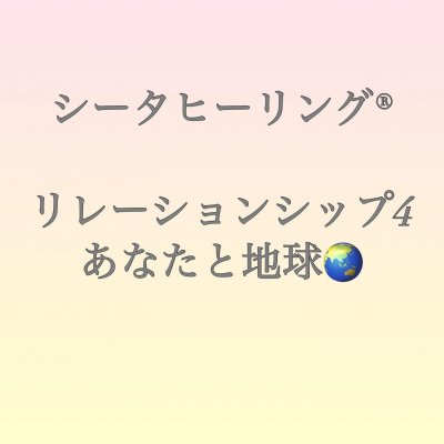 シータヒーリング®︎リレーションシップ4あなたと地球🌏【12/12.13】