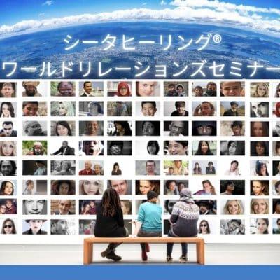 シータヒーリング ワールドリレーションズセミナー 【5/1,2,3,4,5】