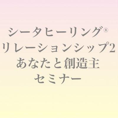 シータヒーリングリレーションシップ創造主【開催リクエスト受付中】