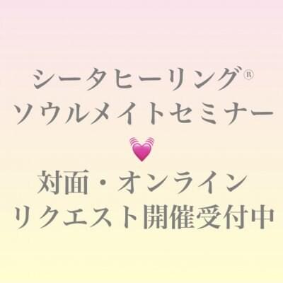シータヒーリングソウルメイトセミナー【対面またはオンライン開催リクエスト受付中】