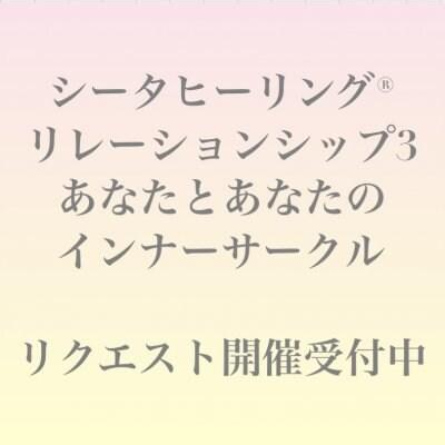 シータヒーリング リレーションシップ3 あなたとインナーサークル【開催リクエスト受付中】