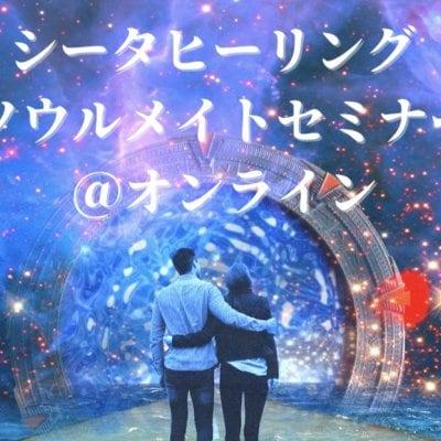 シータヒーリングソウルメイトセミナー【オンライン5/12.13開催】