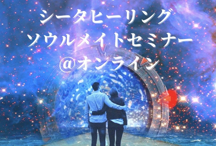 シータヒーリングソウルメイトセミナー【オンライン5/12.13開催】のイメージその1