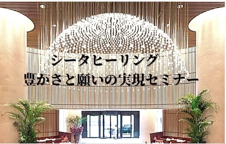 シータヒーリング 豊かさと願いの実現セミナー@オンライン【5/22.23】皇居目の前のラグジュアリーホテルにて開催のイメージその1