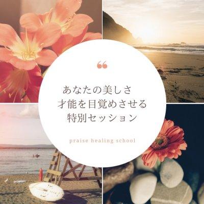あなたの美しさ 才能を目覚めさせる夏大阪の特別セッション