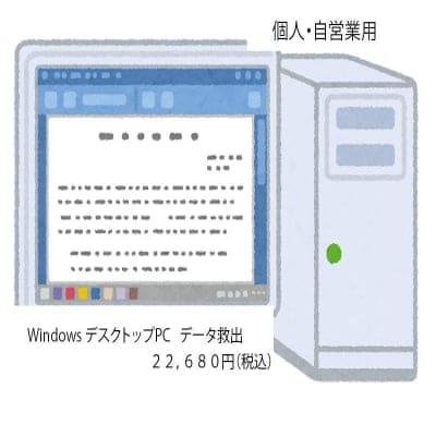 Windows デスクトップデータ救出(個人・自営業者)