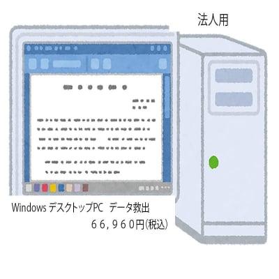 Windows デスクトップデータ救出(法人用)