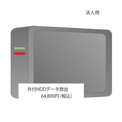 外付HDD データ救出(法人用)