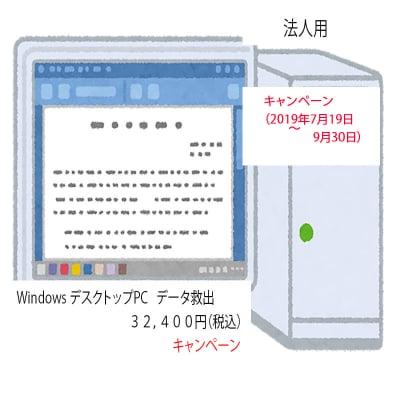 キャンペーン Windows デスクトップデータ救出(法人用)
