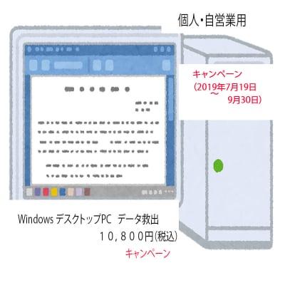 キャンペーン Windows デスクトップデータ救出(個人・自営業者)