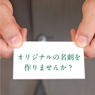 名刺デザイン(両面/カラー/91mm×55mm)