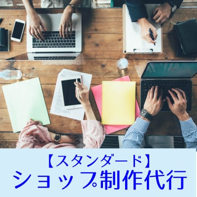 【スタンダードコース】ツクツクショップ制作代行