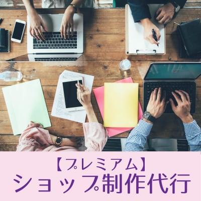 【プレミアムコース】ツクツクショップ制作代行