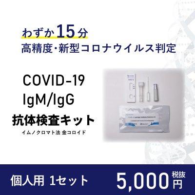 【個人用1セット】COVID-19 IgM/IgG抗体検査キット