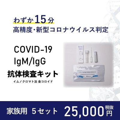 【家族用5セット】COVID-19 IgM/IgG抗体検査キット