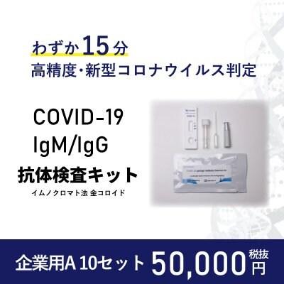 【企業用A_10セット】COVID-19 IgM/IgG抗体検査キット