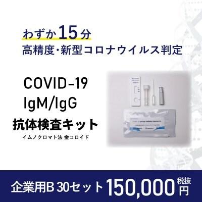 【企業用B_30セット】COVID-19 IgM/IgG抗体検査キット