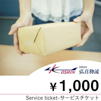 ¥1,000分【弘真物流サービスチケット】
