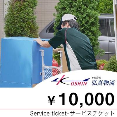 ¥10,000分【弘真物流サービスチケット】
