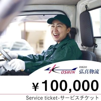 ¥100,000分【弘真物流サービスチケット】