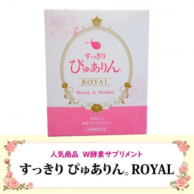 すっきりぴゅありん。ROYAL ¥8,780