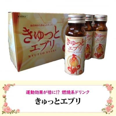 きゅっとエブリ ¥4,320