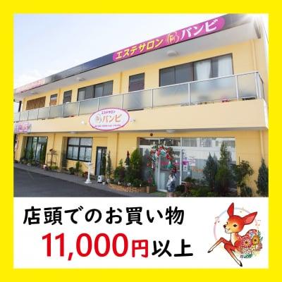 【店頭払い専用】¥11,000以上のお買い物で330ポイント プレゼント★