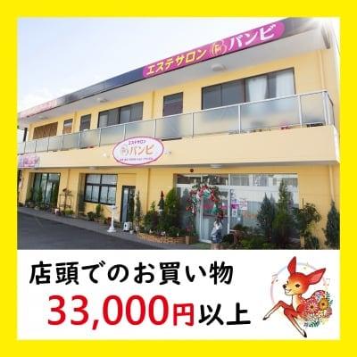 【店頭払い専用】¥33,000以上のお買い物で990ポイント プレゼント★
