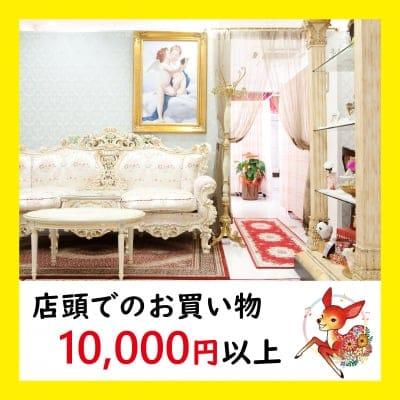 【店頭払い専用】¥10,000以上のお買い物で300ポイント プレゼント★