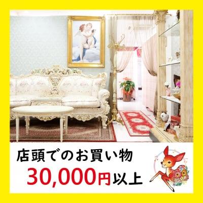 【店頭払い専用】¥30,000以上のお買い物で900ポイント プレゼント★