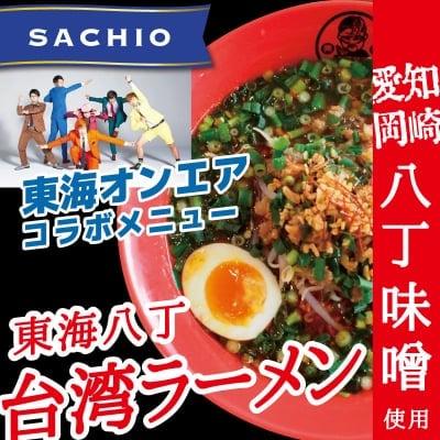 キブサチ「東海八丁台湾ラーメン」(4食セット)