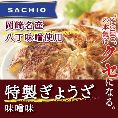サチオ特製 味噌餃子 18個入
