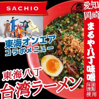 キブサチ「東海八丁台湾ラーメン」 グランプリ受賞記念ステッカー付(5...