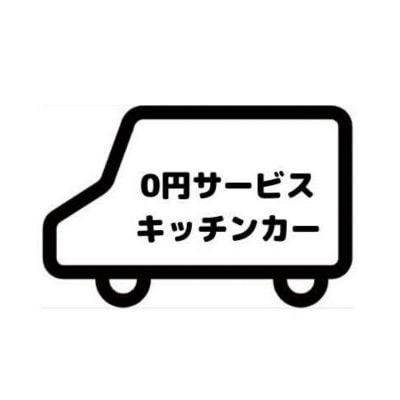 0円サービスキッチンカー12万円