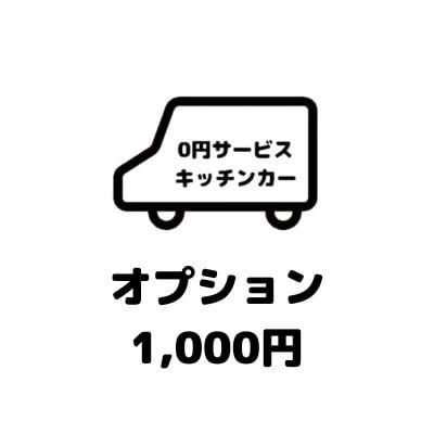 オプション1,000円