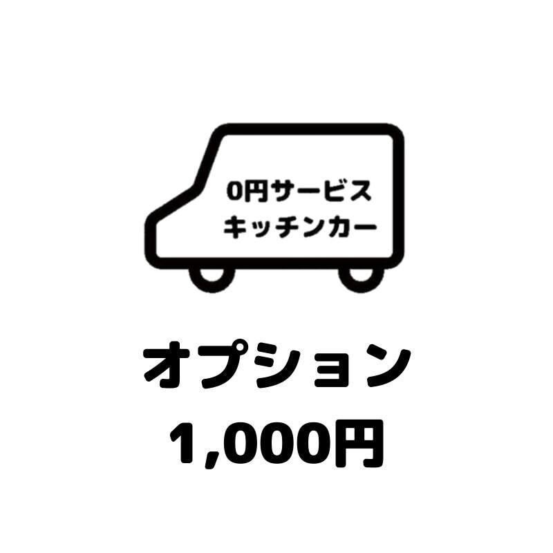 オプション1,000円のイメージその1