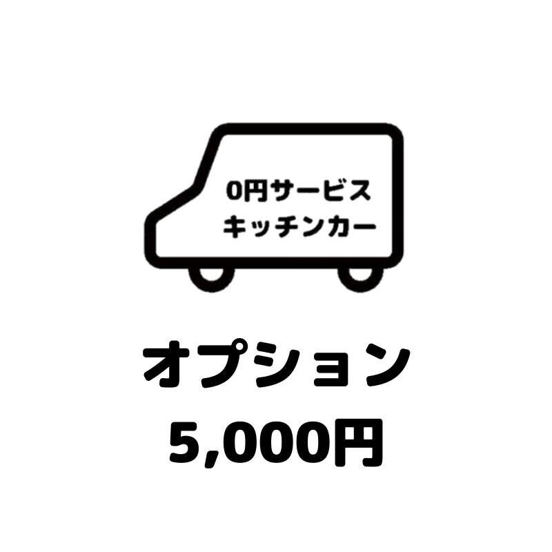 オプション5,000円のイメージその1