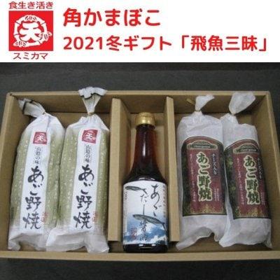 角かまぼこ 飛魚三昧(野焼き・醤油詰め合わせ)