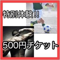 【ワンコイン体験】アクシスメソッド