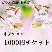 現地決済専用/オプション120円分チケット