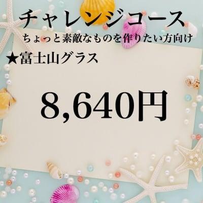 ガラス作品制作体験チケットチャレンジコース(富士山グラス)