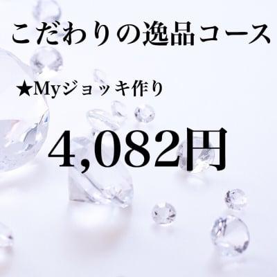 ガラス作品制作体験チケットこだわりの逸品コース(Myジョッキ)